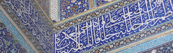 Masjed-e-Shah, Isfahan, Iran.